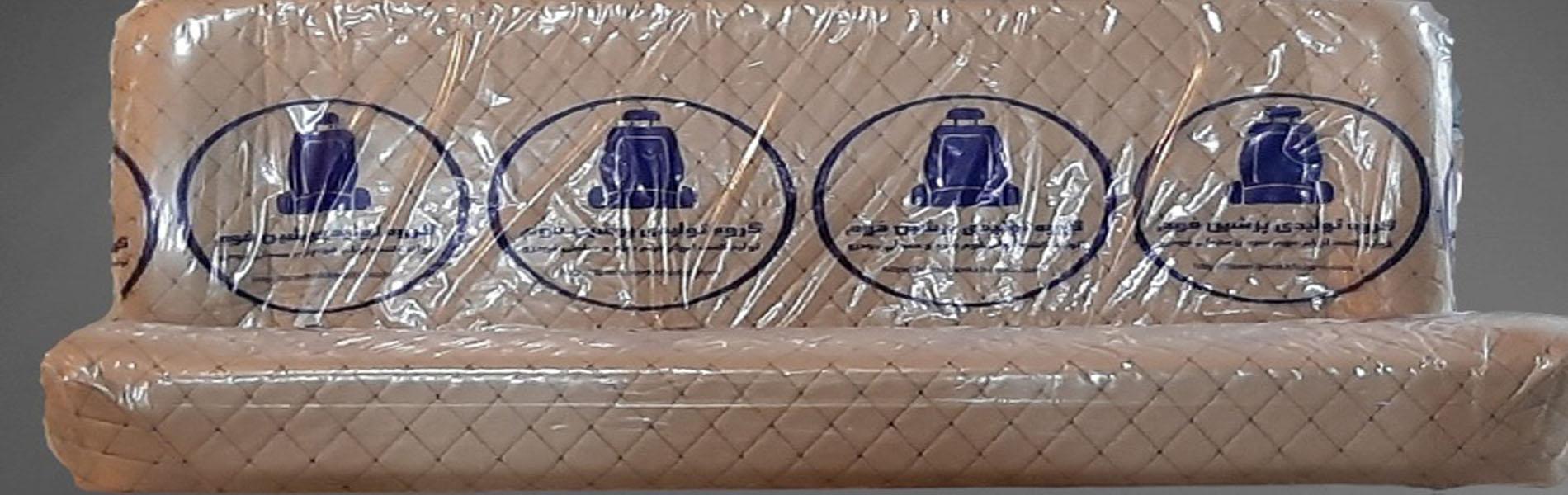 صندلی نیسان قدیم